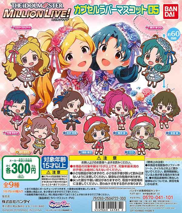 アイドルマスター ミリオンライブ! カプセルラバーマスコット5(40個入り)