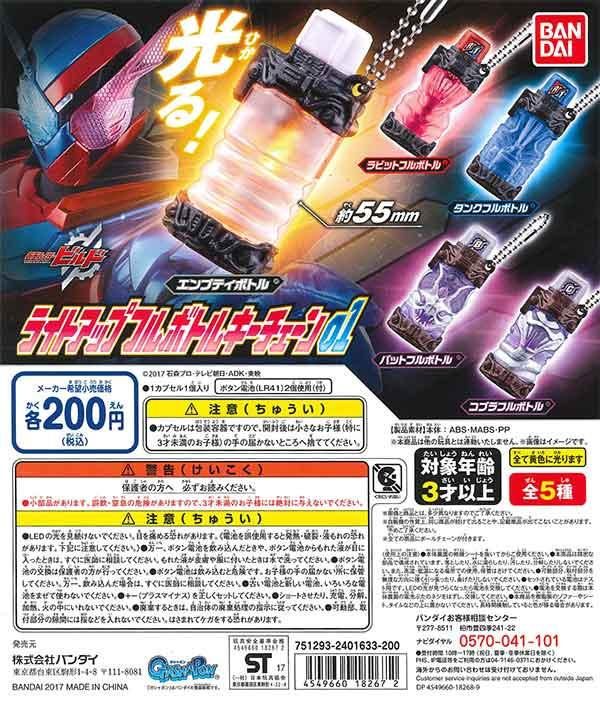 仮面ライダービルド ライトアップフルボトルキーチェーン01(50個入り)