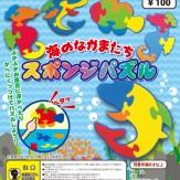 海のなかまたち スポンジパズル(100個入り)