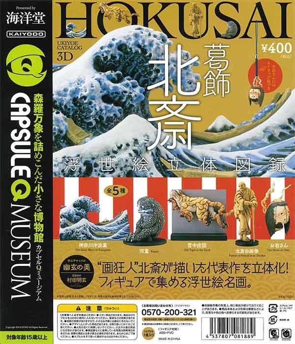 カプセルQミュージアム 葛飾北斎 浮世絵立体図録(30個入り)