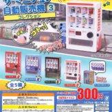 ザ・ミニチュア 自動販売機コレクション3(40個入り)