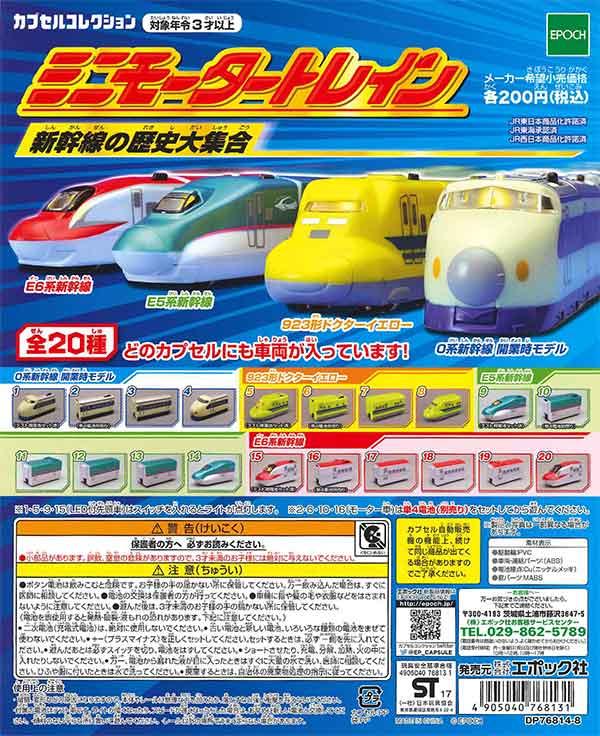 ミニモータートレイン第70弾 新幹線の歴史大集合(50個入り)