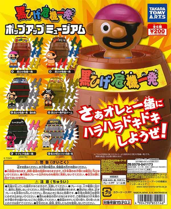 黒ひげ危機一発 ポップアップミュージアム(50個入り)