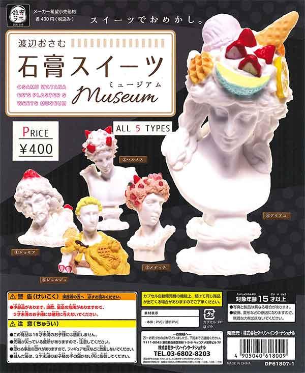 数奇ラボ 渡辺おさむ 石膏スイーツMuseum(30個入り)