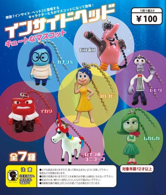 インサイド・ヘッド キュートなマスコット(100個入り)