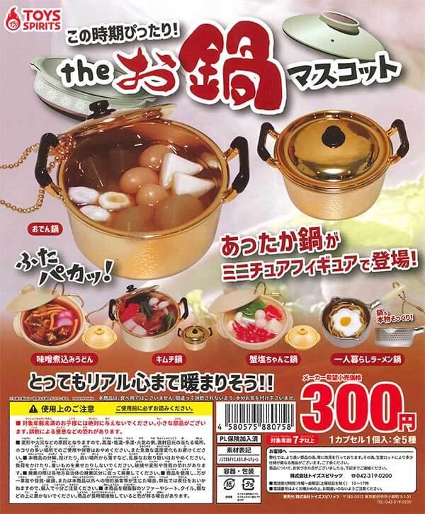 ざ・お鍋マスコット(40個入り)