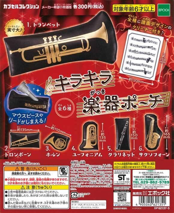 キラキラ楽器ポーチ(40個入り)
