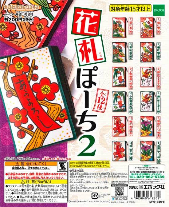 花札ぽーち2(50個入り)