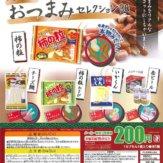 大人のおつまみセレクションBC(50個入り)