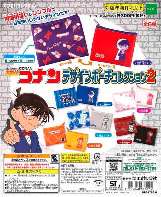 名探偵コナン デザインポーチコレクション2(40個入り)