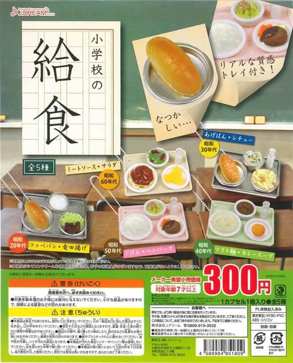小学校の給食(40個入り)