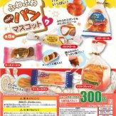 ふわふわminiパンマスコット7(40個入り)