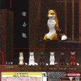 座る狐(40個入り)