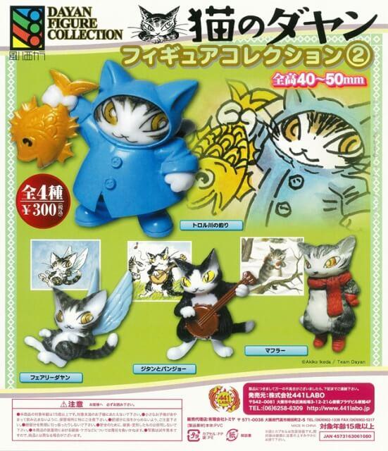 猫のダヤン フィギュアコレクション2(40個入り)