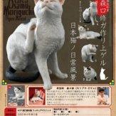 ART IN THE POCKET シリーズ 森口修の猫 フィギュアマスコット(30個入り)