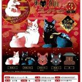 和狐コレクション3~艶~(50個入り)