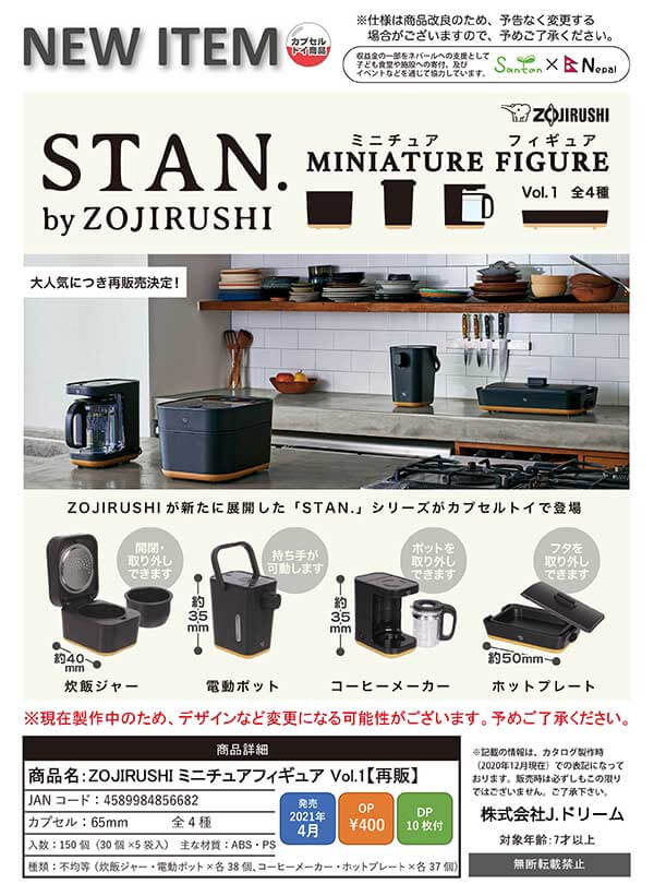 ZOJIRUSHI ミニチュアフィギュア Vol.1(30個入り)