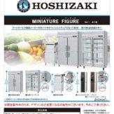 ホシザキ ミニチュアフィギュア Vol.1(30個入り)