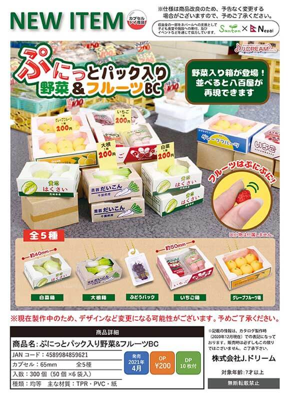 ぷにっとパック入り 野菜&フルーツBC(50個入り)