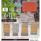 レンガと石畳マスコット(50個入り)