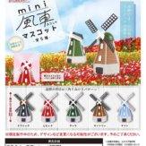 ミニ風車マスコット(40個入り)