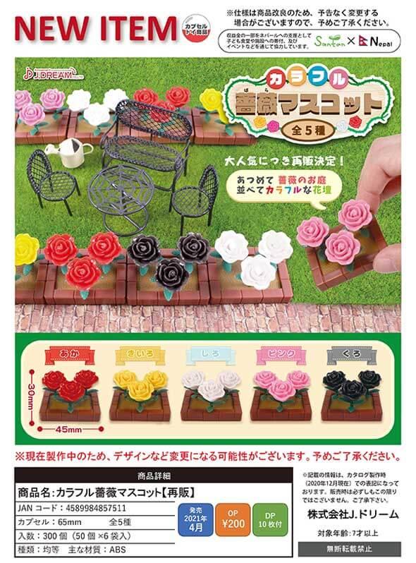 カラフル薔薇マスコット(50個入り)