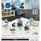 ミニチュア顕微鏡マスコット2(40個入り)