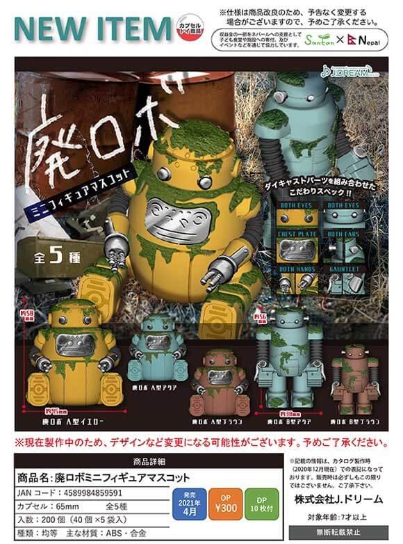 廃ロボミニフィギュアマスコット(40個入り)