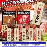 高級焼肉によくついてる木製名札BC(50個入り)