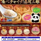 超精密樹脂粘土ミニチュア 食べチャイナ!点心三昧(40個入り)