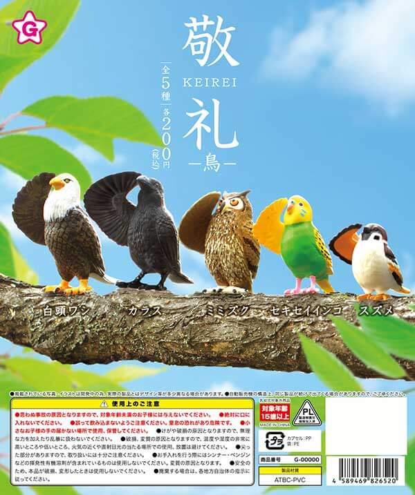敬礼 鳥(50個入り)