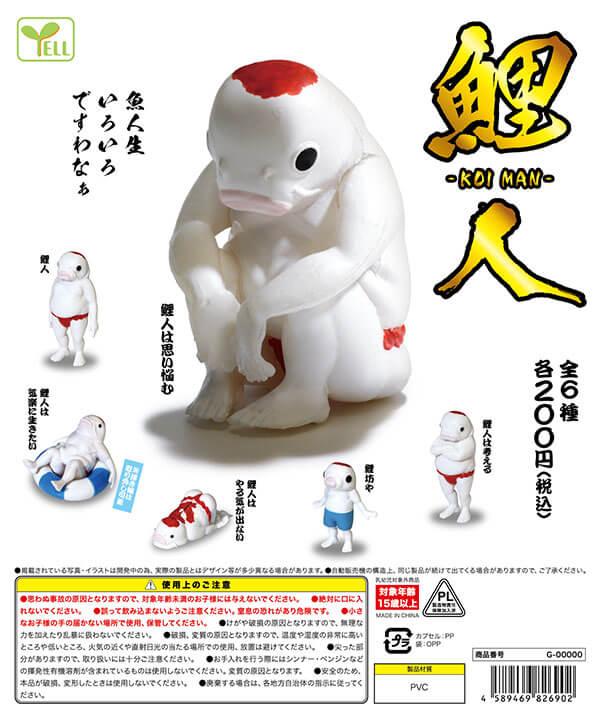鯉人~コイマン~(50個入り)
