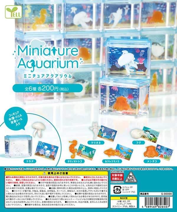 ミニチュア アクアリウム(50個入り)