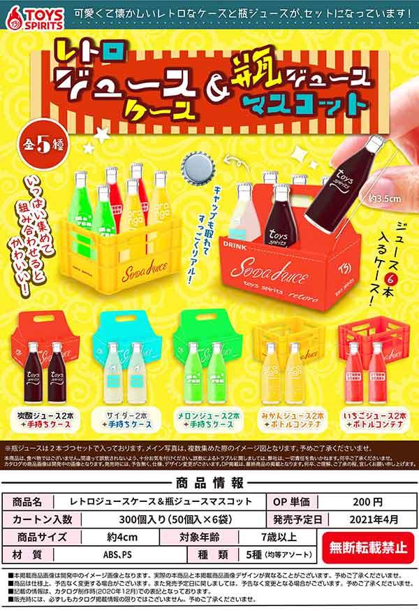 レトロジュースケース&瓶ジュースマスコット(50個入り)