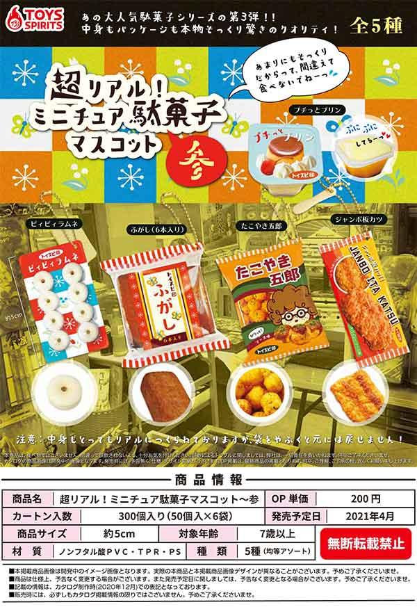 超リアル!ミニチュア駄菓子マスコット~参(50個入り)