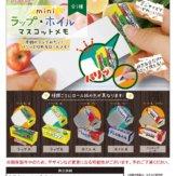 ミニラップ・ホイルマスコットメモ(50個入り)
