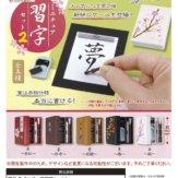 ミニチュア習字セット2(50個入り)