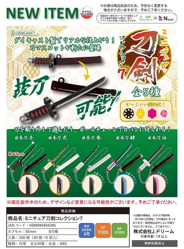 ミニチュア刀剣コレクション7(40個入り)