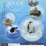 カプリウムコレクション 海洋生物(20個入り)
