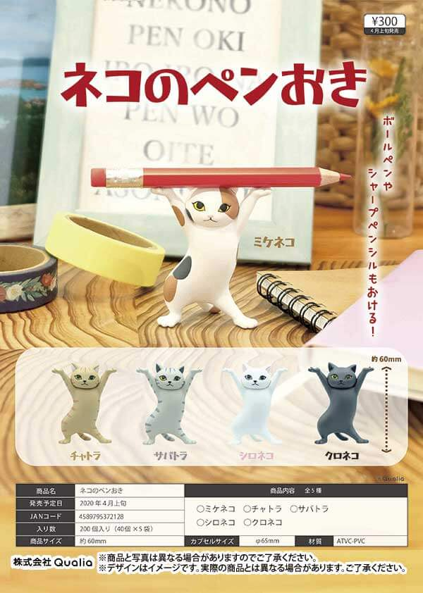 ネコのペンおき(40個入り)