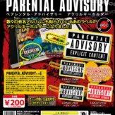 PARENTAL ADVISORY[ペアレンタル・アドバイザリー] アクリルキーホルダー(50個入り)
