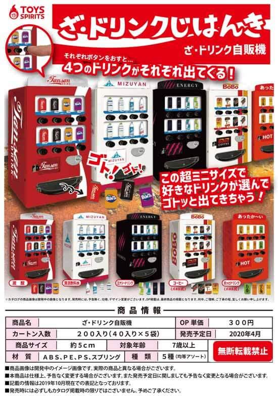 ざ・ドリンク自販機(40個入り)