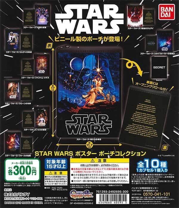 STAR WARS[スターウォーズ] ポスター ポーチコレクション(40個入り)