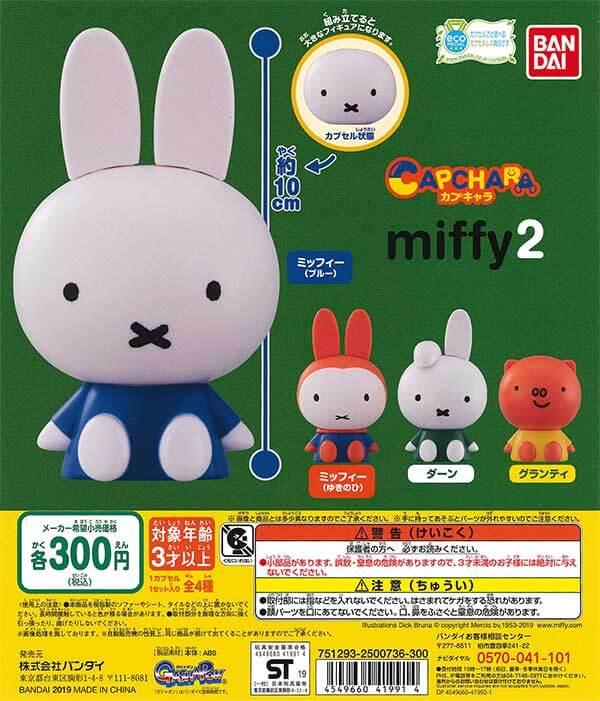 カプキャラ miffy2(40個入り)