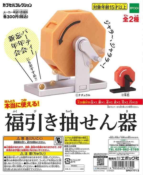 福引き抽せん器(40個入り)
