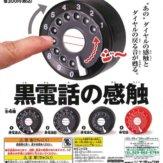 黒電話の感触(40個入り)