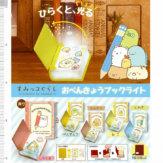 すみっコぐらし おべんきょうブックライト(40個入り)