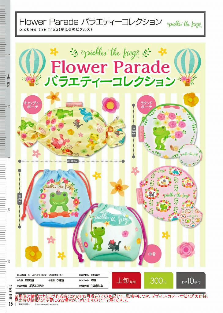 pickles the frog(かえるのピクルス)Flower Parade バラエティーコレクション(40個入り)