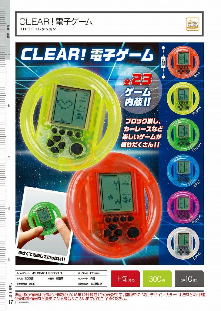 コロコロコレクション CLEAR!電子ゲーム(40個入り)
