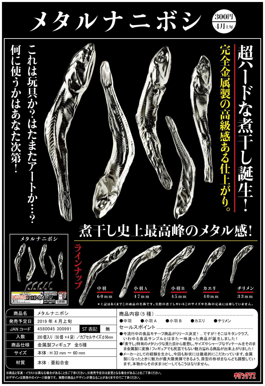 メタルナニボシ(50個入り)